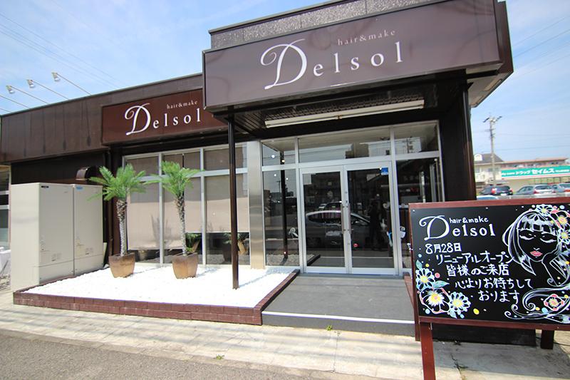 守山区新城 美容院デルソル